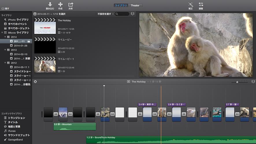 iMovie'11(ver9)の使い方 Macで...