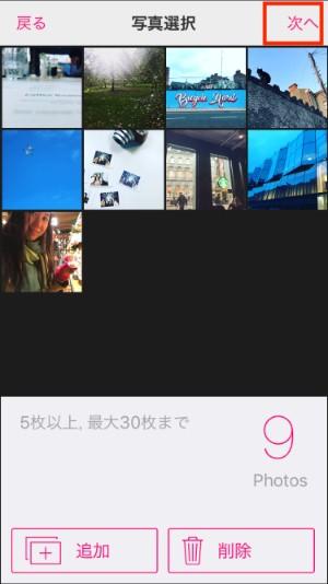次へ 動画編集アプリSlideMovies