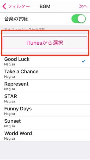 iTunesから選択 動画編集アプリSlideMovies