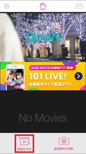 動画を作成を選択 動画編集アプリSlideMovies