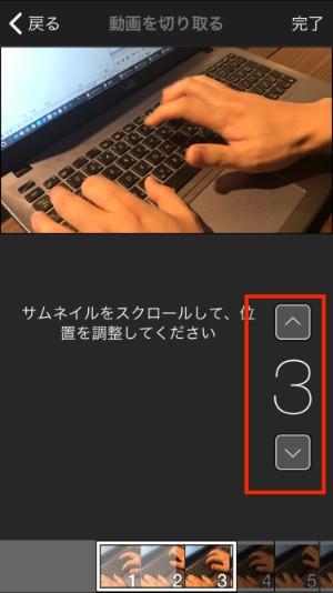 動画の長さを選択 動画編集アプリSlideMovies