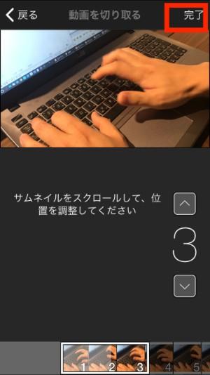 完了 動画編集アプリSlideMovies