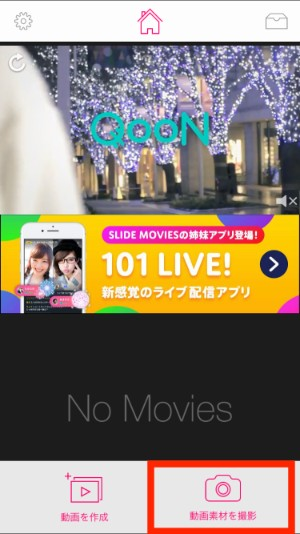 アプリ内動画撮影 動画編集アプリSlideMovies