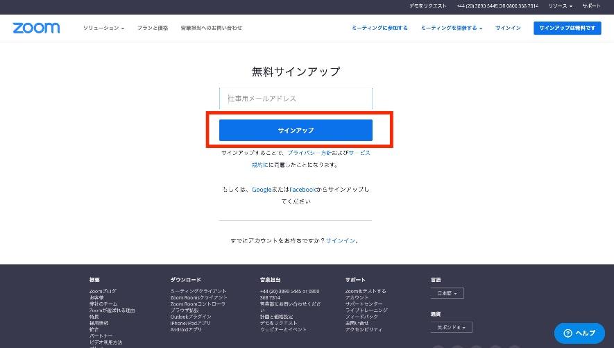 ビデオ会議ソフト zoom サインアップ