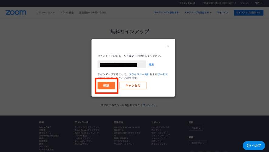 ビデオ会議ソフト zoom 登録3