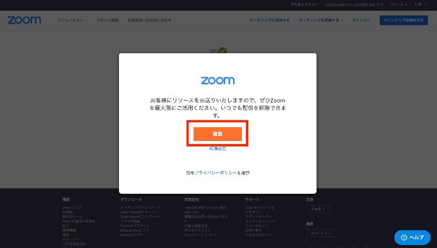 ビデオ会議ソフト zoom 登録4