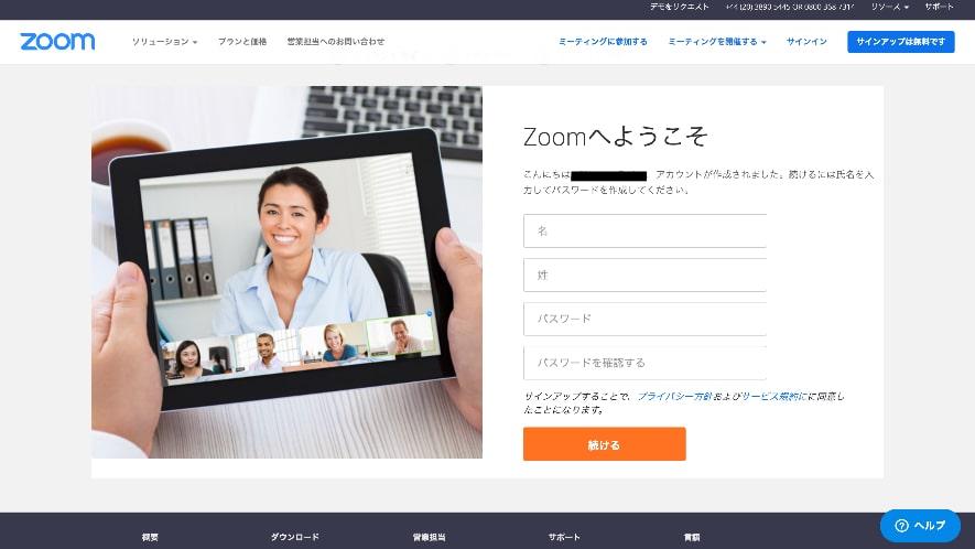 ビデオ会議ソフト zoom 登録5