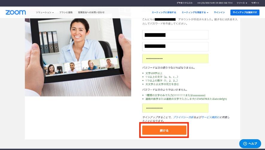 ビデオ会議ソフト zoom 登録6