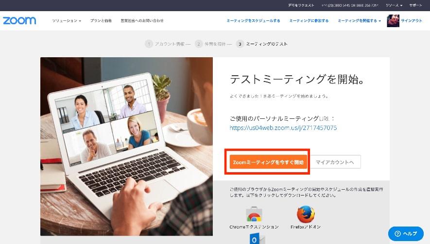ビデオ会議ソフト zoom 登録8