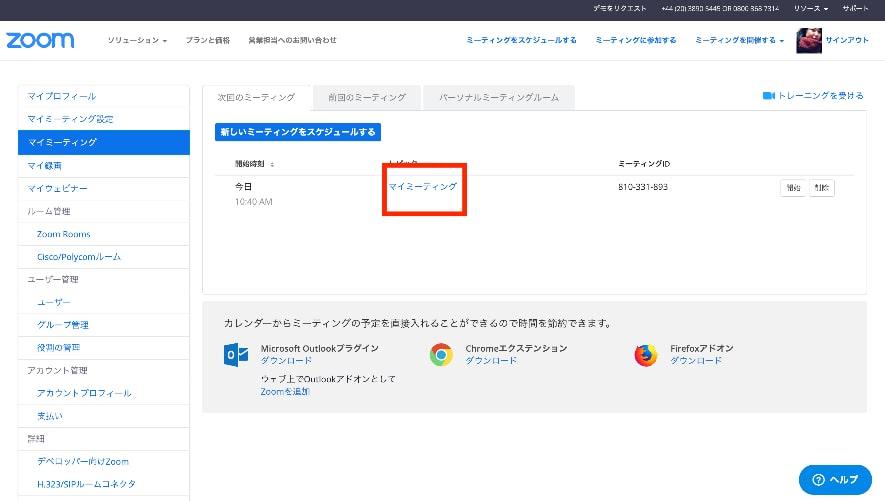ビデオ会議ソフト zoom マイページ