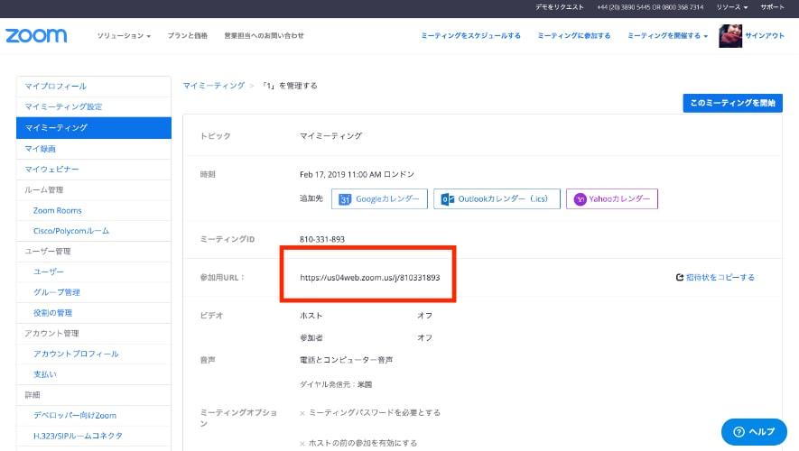 ビデオ会議ソフト zoom 参加用URL