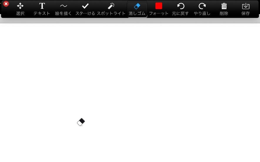 ホワイトボードの使い方 ビデオウェブ会議 zoom