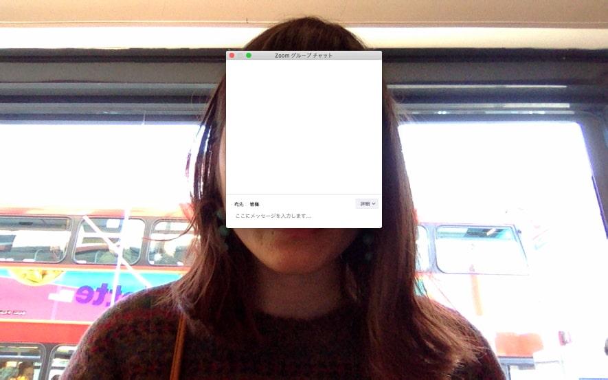ビデオ会議ソフト zoom チャットの方法