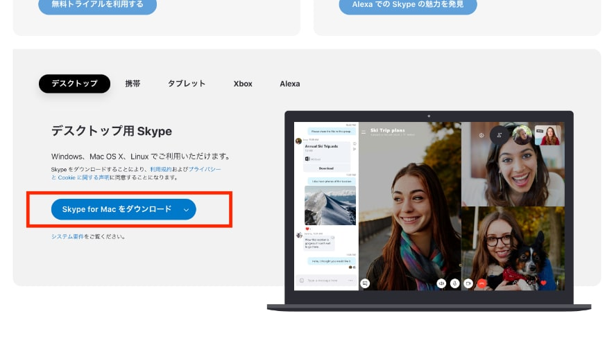 ビデオ会議ソフト Skype ダウンロード