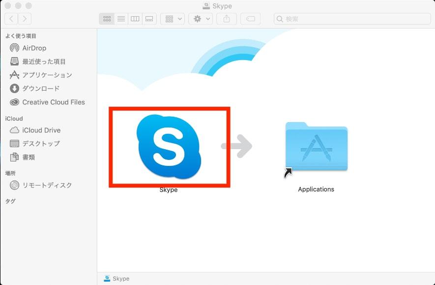 ビデオ会議ソフト Skype ダウンロード2