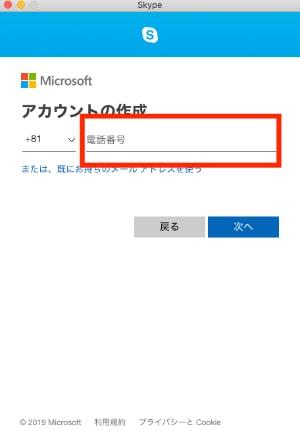 ビデオ会議ソフト Skype アカウント登録