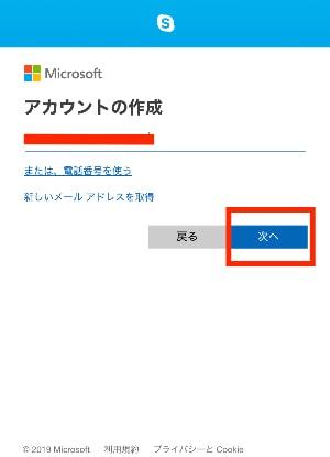 ビデオ会議ソフト Skype アカウント登録2