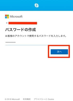 ビデオ会議ソフト Skype アカウント登録3