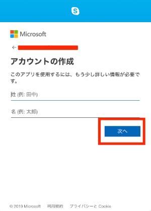 ビデオ会議ソフト Skype アカウント登録4