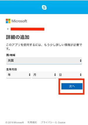 ビデオ会議ソフト Skype アカウント登録5