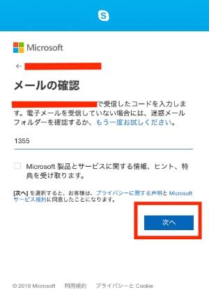 ビデオ会議ソフト Skype アカウント登録6