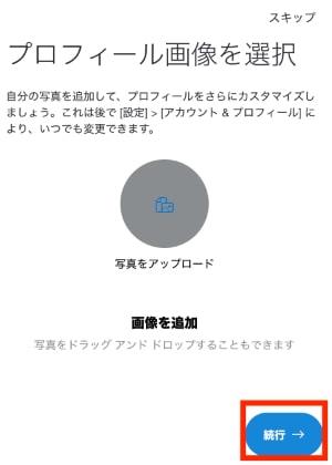 ビデオ会議ソフト Skype アカウント登録7