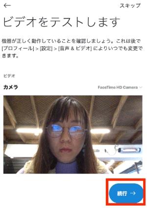 ビデオ会議ソフト Skype アカウント登録9