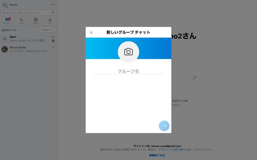 ビデオ会議ソフト Skype グループの作成3