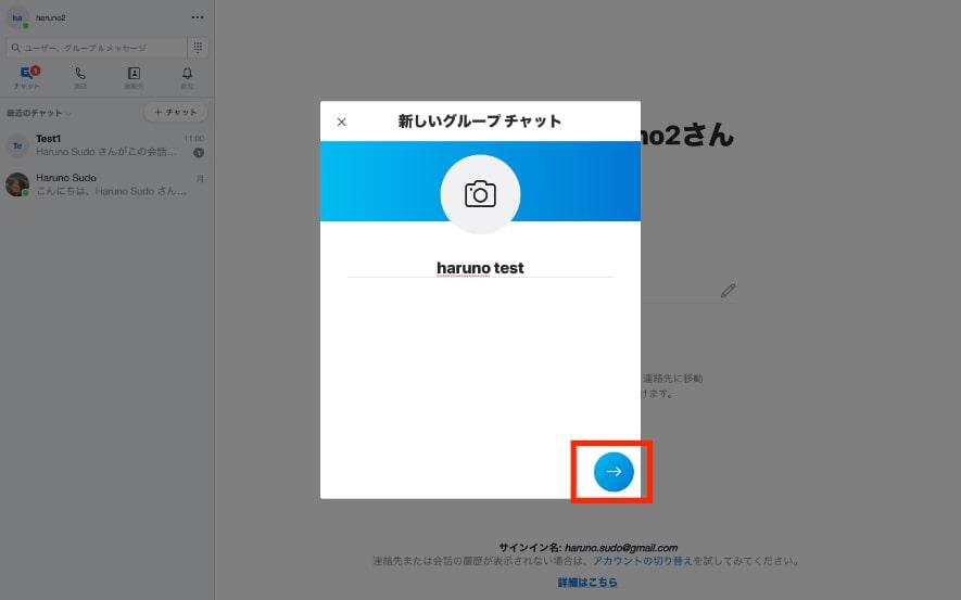 ビデオ会議ソフト Skype グループの作成4