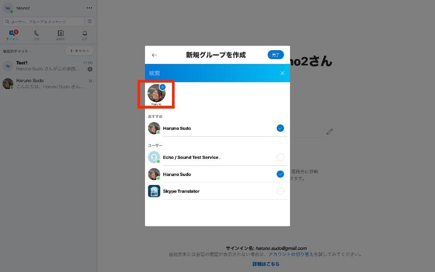 ビデオ会議ソフト Skype グループの作成6