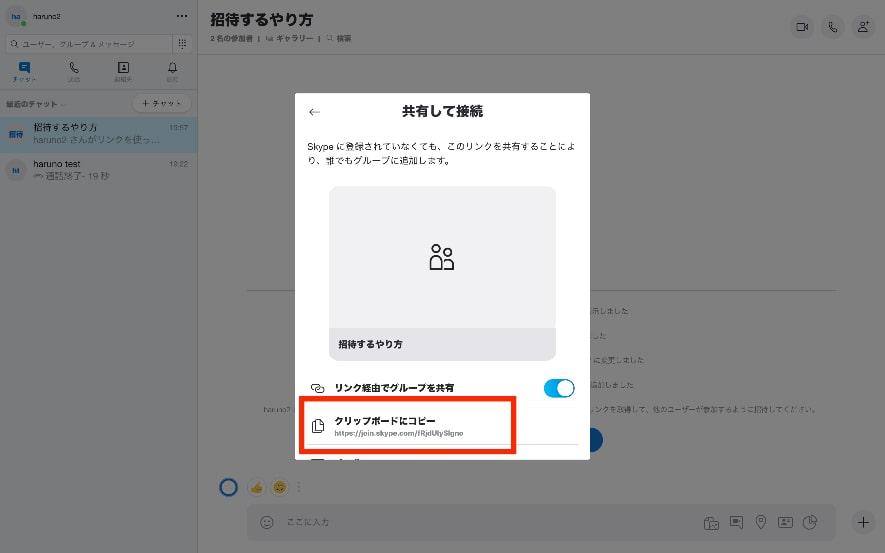 ビデオ会議ソフト Skype 招待のやり方5