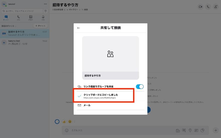 ビデオ会議ソフト Skype 招待のやり方6