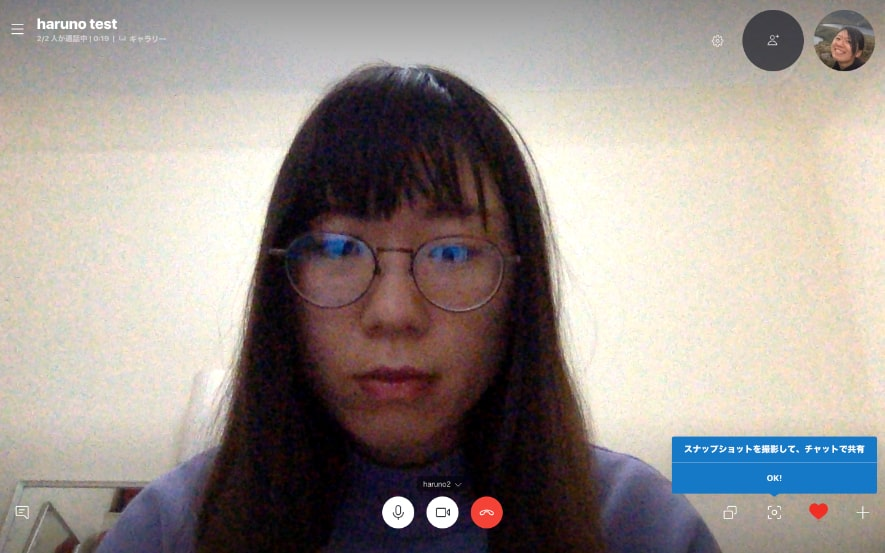 ビデオ会議ソフト Skype 会議の開始の仕方3