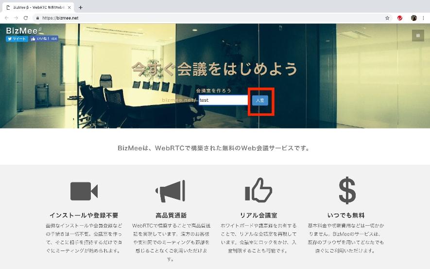 ビデオウェブ会議 bizmee 会議の始め方2