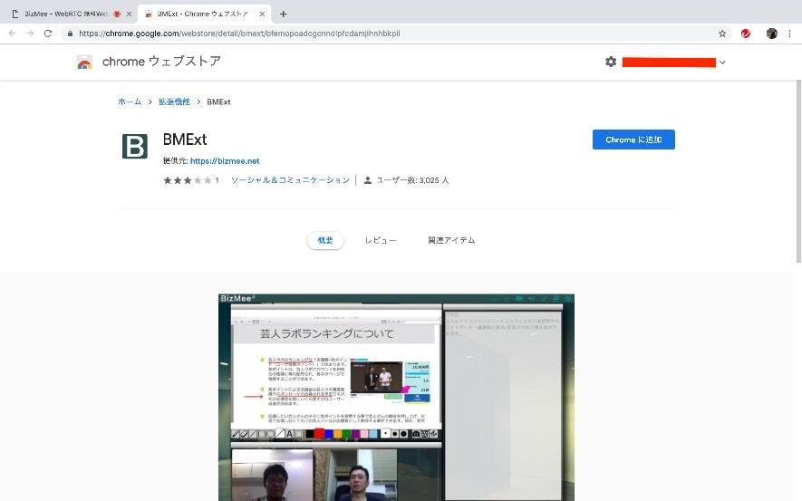 ビデオウェブ会議 bizmee 画面共有の仕方