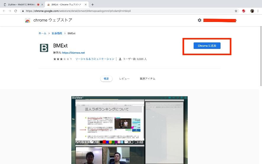 ビデオウェブ会議 bizmee 画面共有の仕方2