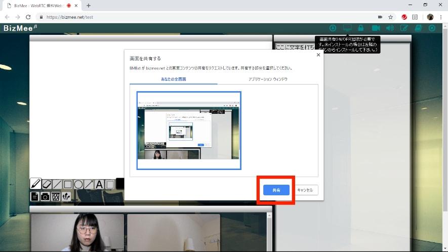 ビデオウェブ会議 bizmee 画面共有の仕方4