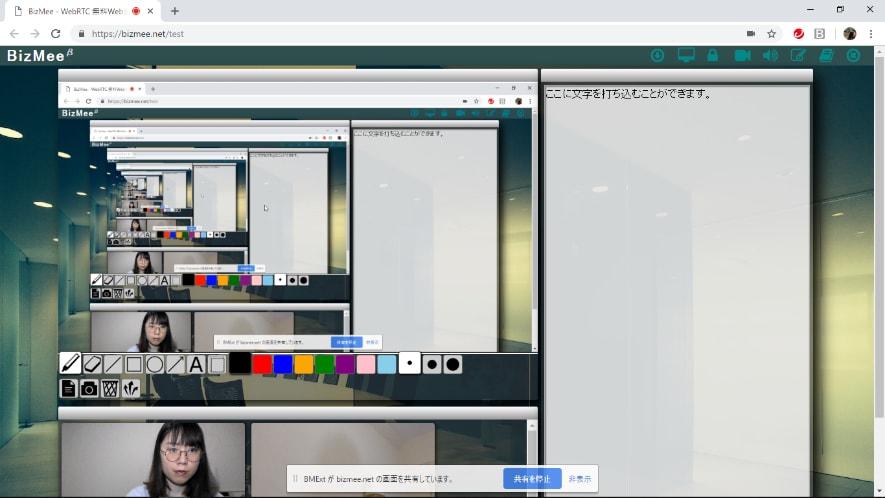 ビデオウェブ会議 bizmee 画面共有の仕方5