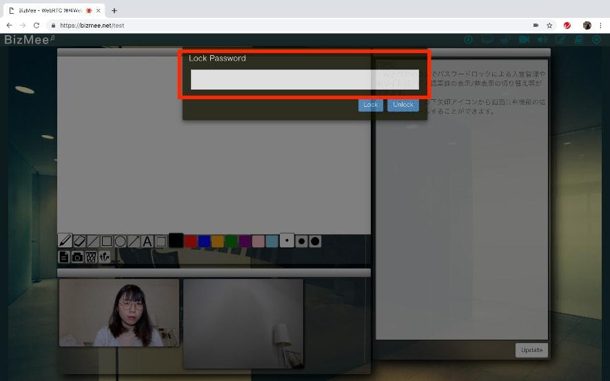 ビデオウェブ会議 bizmee 会議をロックするやり方2