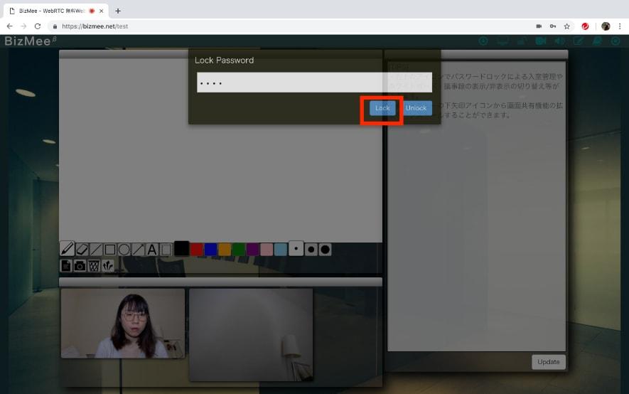 ビデオウェブ会議 bizmee 会議をロックするやり方3