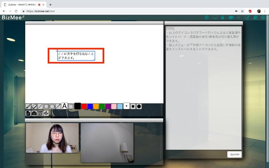 ビデオウェブ会議 bizmee ホワイトボードの使い方3