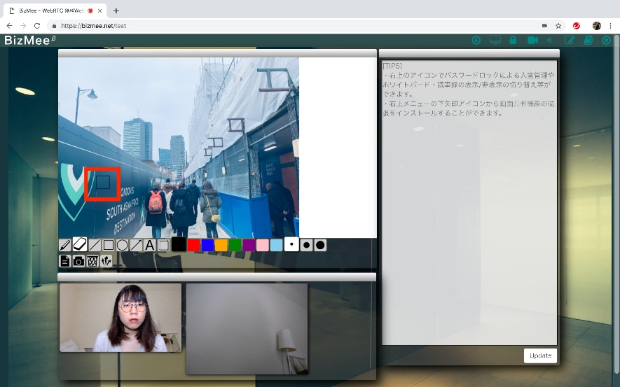 ビデオウェブ会議 bizmee ホワイトボードの使い方9