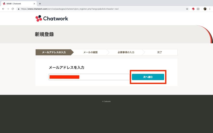 ビデオウェブ会議 chatwork 登録方法