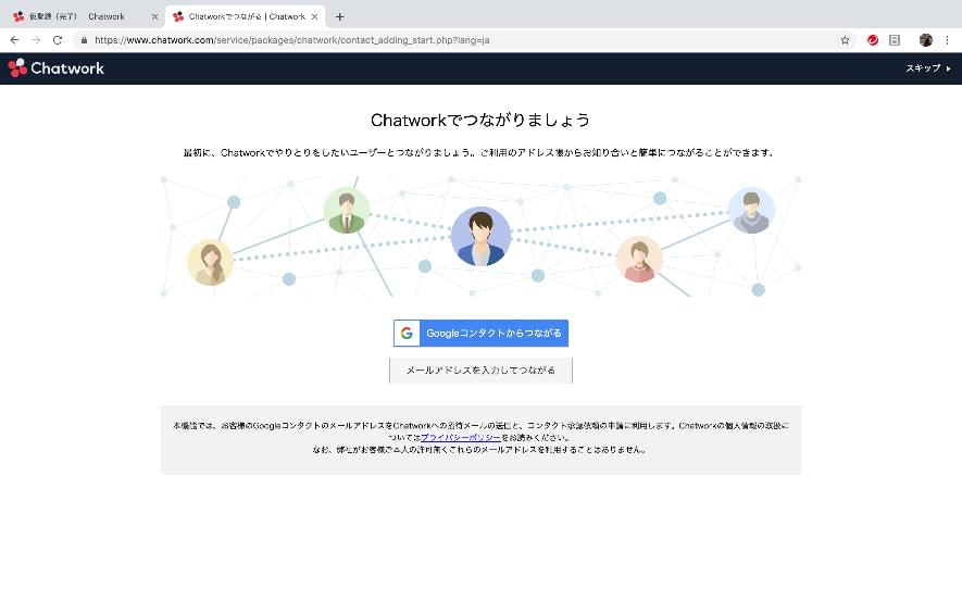 ビデオウェブ会議 chatwork アカウント登録