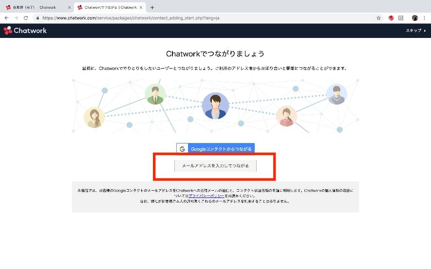 ビデオウェブ会議 chatwork 仲間を追加する方法