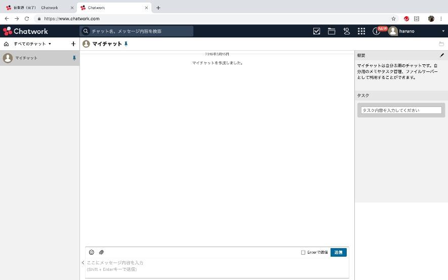 ビデオウェブ会議 chatwork ログイン後の画面から仲間を追加する方法
