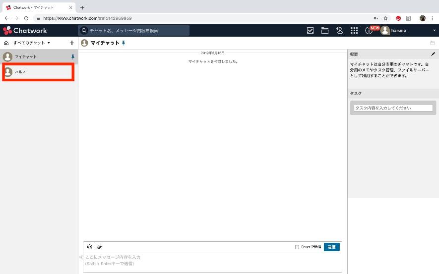 ビデオウェブ会議 chatwork ビデオ会議を始める方法