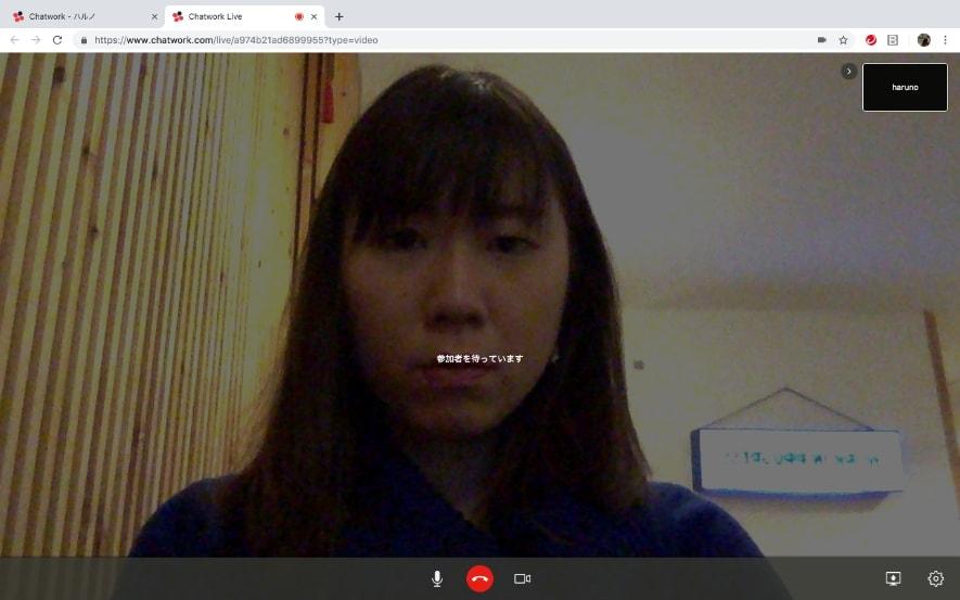 ビデオ会議を始める方法 ビデオウェブ会議 chatwork