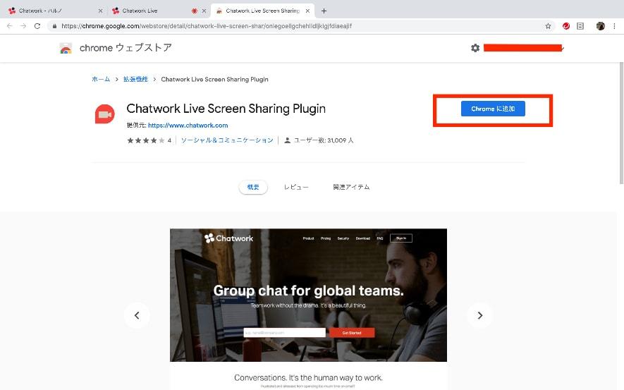 ビデオウェブ会議 chatwork プラグインを追加