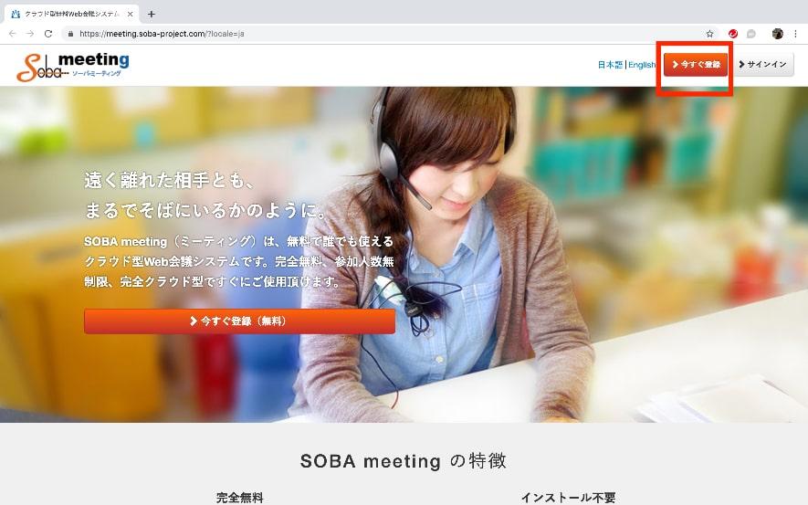 ビデオウェブ会議 sobameeting 登録方法